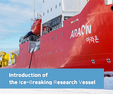 Introduction of the Ice-breaking Research Vessel
